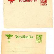 Ephemera-Letter